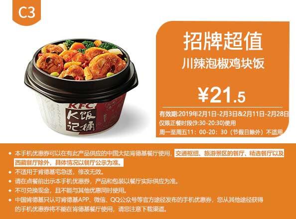 肯德基优惠券(肯德基手机优惠券)C3:川辣泡椒鸡块饭 优惠价21.5元