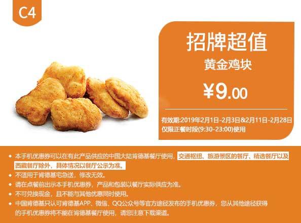 肯德基优惠券(肯德基手机优惠券)C4:黄金鸡块 优惠价9元