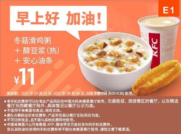 肯德基优惠券(肯德基早餐优惠券)E1:冬菇滑鸡粥+醇豆浆+安心油条 优惠价11元