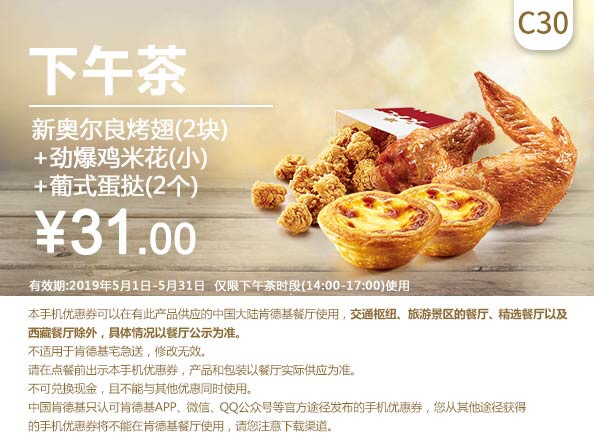 肯德基优惠券(肯德基手机优惠券)C30:新奥尔良烤翅(2块)+劲爆鸡米花(小)+葡式蛋挞(2个) 优惠价31元