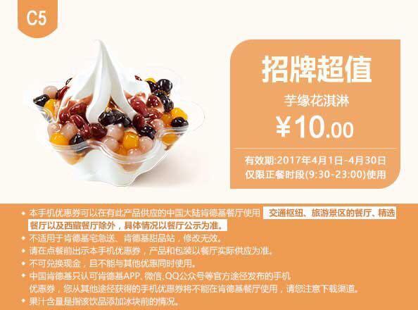 肯德基手机优惠券(4月肯德基优惠券)C5:芋缘花淇淋 优惠价10元