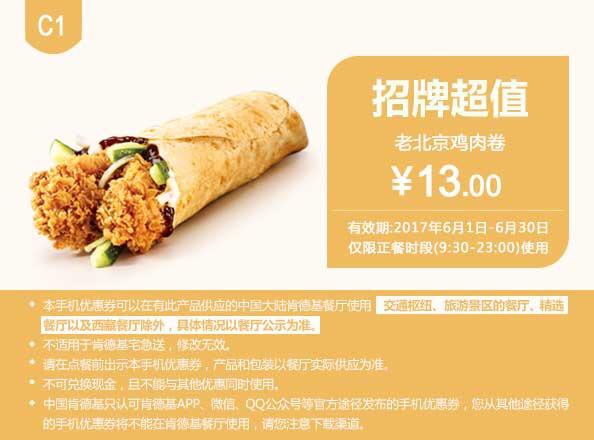 肯德基优惠券(6月肯德基优惠券)C1:老北京鸡肉卷 优惠价13元
