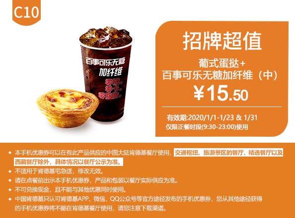 肯德基优惠券(肯德基手机优惠券)C10:葡式蛋挞+百事可乐无糖加纤维(中)优惠价15.5元