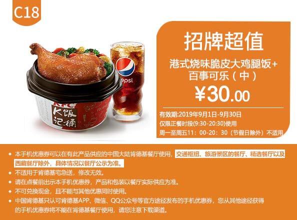 肯德基优惠券(肯德基手机优惠券)C18:港式脆皮烧味大鸡腿饭+百事可乐(中) 优惠价30元
