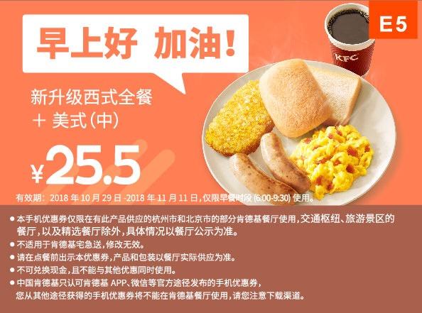 肯德基优惠券(肯德基手机优惠券)E5:新升级西式全餐+美式(中) 优惠价25.5元