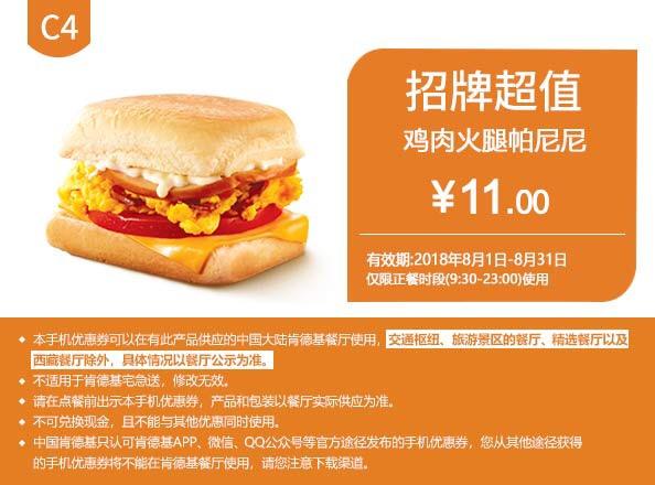 肯德基优惠券(肯德基手机优惠券)C4:招牌超值 鸡肉火腿帕尼尼 优惠价11元