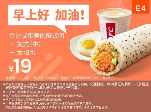 肯德基优惠券(肯德基手机优惠券)E4:金沙咸蛋黄肉酥饭团+美式(中)+太阳蛋 优惠价19元