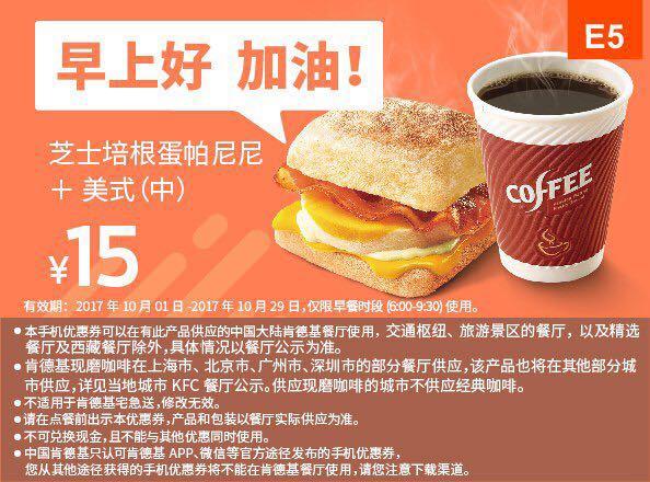肯德基优惠券(11月肯德基早餐优惠券):E5 芝士培根蛋帕尼尼+美式 优惠价15元