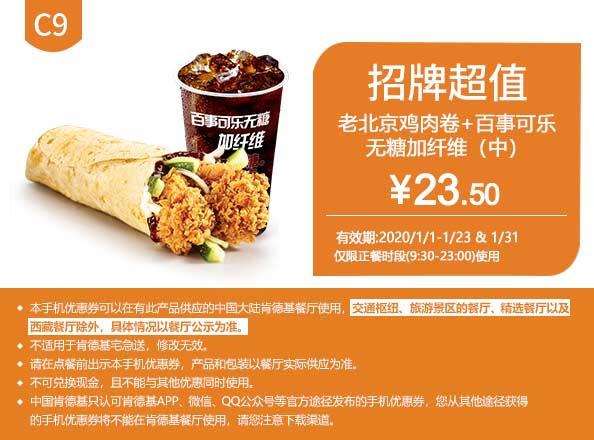 肯德基优惠券(肯德基手机优惠券)C9:老北京鸡肉卷+百事可乐无糖加纤维(中)优惠价23.5元