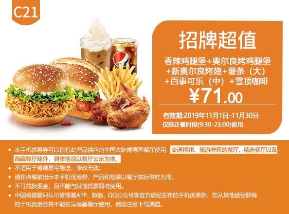 肯德基优惠券(肯德基手机优惠券)C21:香辣鸡腿堡+奥尔良烤鸡腿堡+新奥尔良烤翅+薯条(大)+百事可乐(中)+雪顶咖啡 优惠价71元