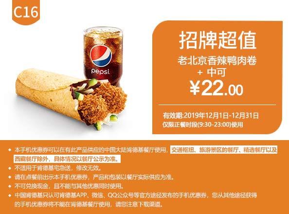 肯德基优惠券(肯德基手机优惠券)C16:老北京香辣鸭肉卷+百事可乐(中)优惠价22元