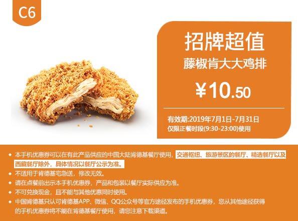 肯德基优惠券(肯德基手机优惠券)C6:藤椒肯大大鸡排 优惠价10.5元