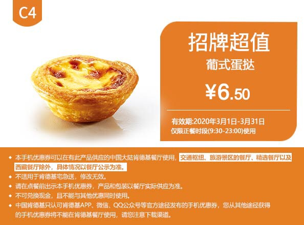 肯德基优惠券(肯德基手机优惠券)C4:葡式蛋挞 优惠价6.5元