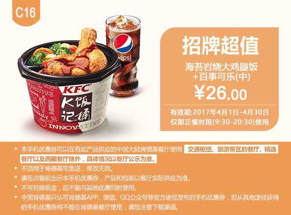 肯德基手机优惠券(4月肯德基优惠券)C16:海苔岩烧大鸡腿饭+百事可乐(中) 优惠价26元