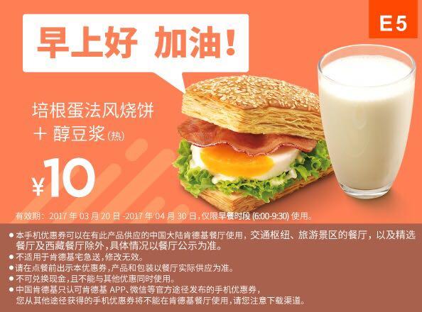 肯德基手机优惠券(早餐特惠)E5:培根蛋法风烧饼+醇豆浆 优惠价10元