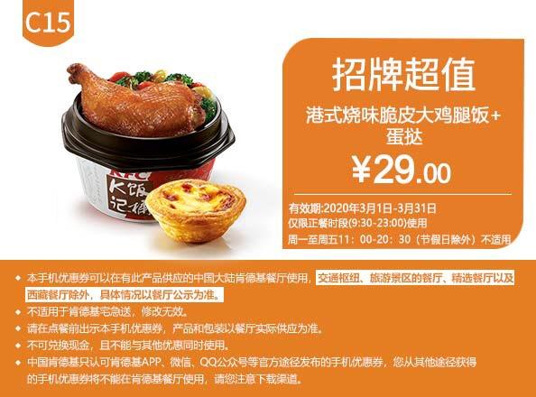 肯德基优惠券(肯德基手机优惠券)C15:港式烧味脆皮大鸡腿饭+蛋挞 优惠价29元