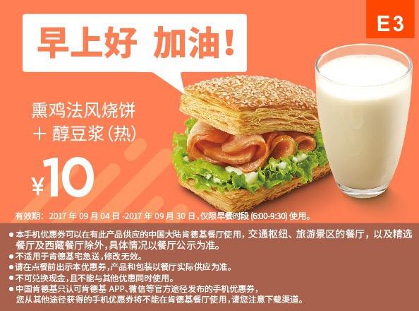 肯德基优惠券(10月肯德基早餐优惠券):E3 熏鸡法风烧饼+醇豆浆 优惠价10元