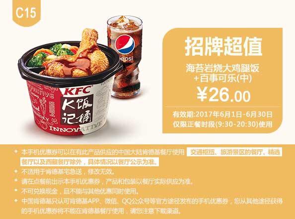 肯德基优惠券(6月肯德基优惠券)C15:海苔岩烧大鸡腿饭+百事可乐 优惠价26元