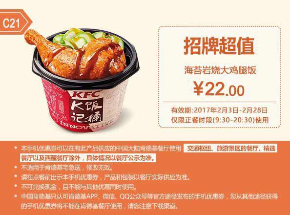 肯德基手机优惠券(肯德基优惠券)C21:海苔岩烧大鸡腿饭 优惠价22元