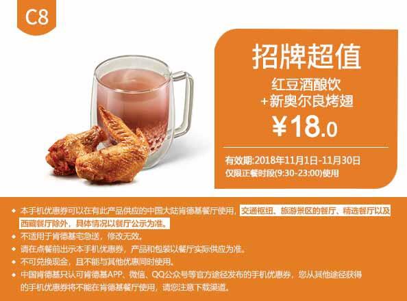肯德基优惠券(肯德基手机优惠券)C8:红豆酒酿饮+新奥尔良烤翅 优惠价18元