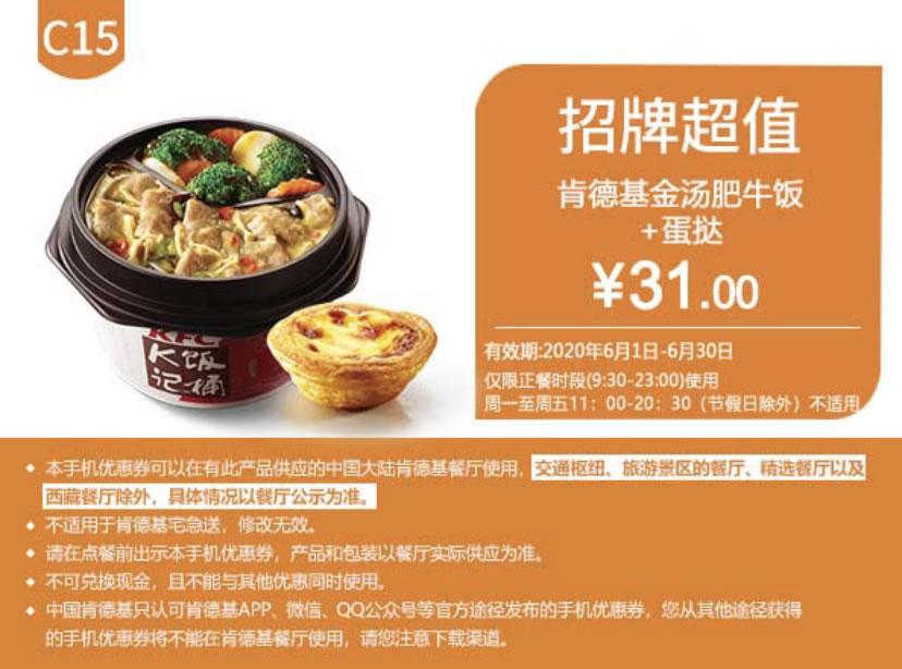 肯德基优惠券(肯德基手机优惠券)C15:肯德基金汤肥牛饭+蛋挞 优惠价31元