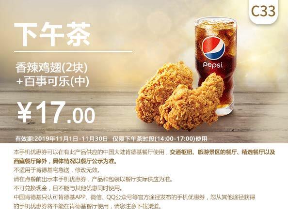 肯德基优惠券(肯德基手机优惠券)C33:香辣鸡翅(2块)+百事可乐(中) 优惠价17元