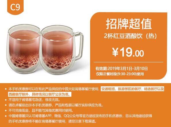 肯德基优惠券(肯德基手机优惠券)C9:2杯红豆酒酿饮(热) 优惠价19元
