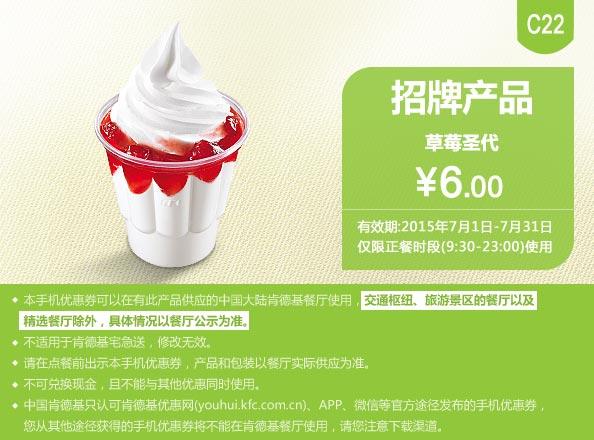 肯德基手机优惠券(肯德基优惠券)c22:草莓圣代