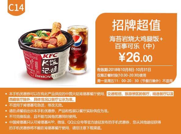 肯德基优惠券(肯德基手机优惠券)C14:海苔岩烧大鸡腿饭+百事可乐(中) 优惠价26元