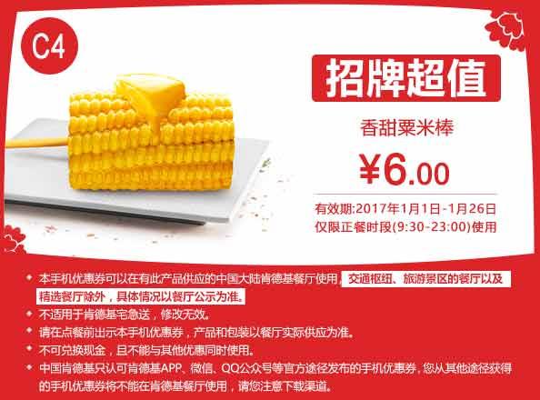 肯德基手机优惠券(2017年肯德基优惠券)C4:香甜粟米棒 优惠价8元