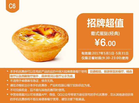 肯德基优惠券C6:葡式蛋挞(经典) 优惠价6元