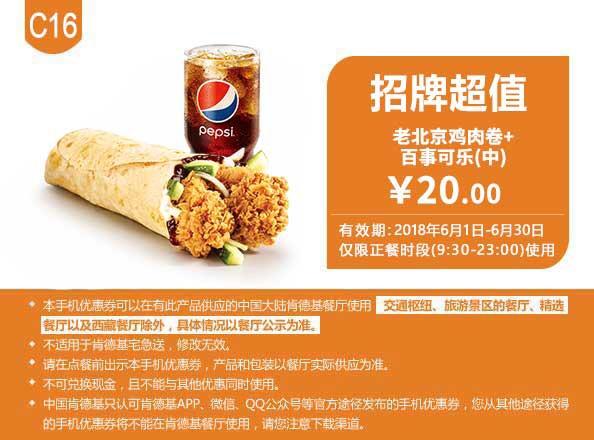 肯德基优惠券(7月肯德基优惠券)C16:老北京鸡肉卷+百事可乐中杯 优惠价20元