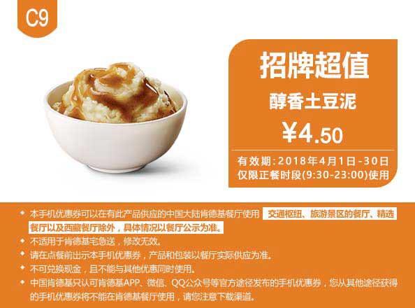 肯德基优惠券(肯德基手机优惠券)C9:醇香土豆泥 优惠价4.5元