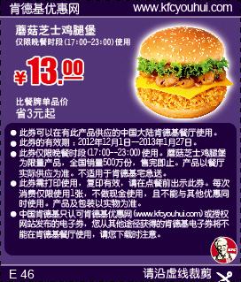肯德基优惠券(肯德基超值晚餐优惠券):蘑菇芝士鸡腿堡