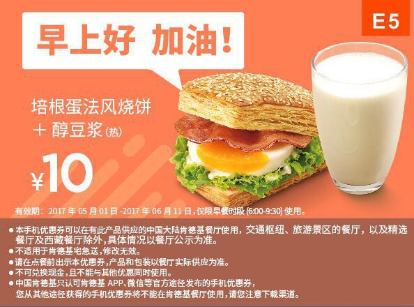 肯德基优惠券E5(早餐优惠券):培根蛋法风烧饼+醇豆浆(热) 优惠价10元