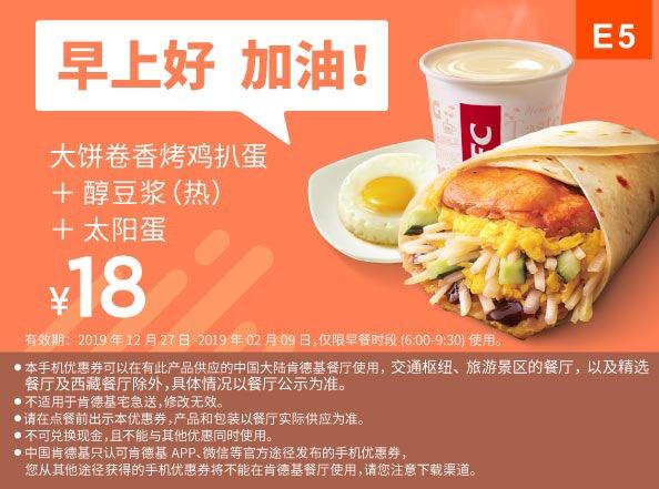 肯德基优惠券(肯德基手机优惠券)E5:大饼卷香烤鸡扒蛋+醇豆浆(热)+太阳蛋 优惠价18元