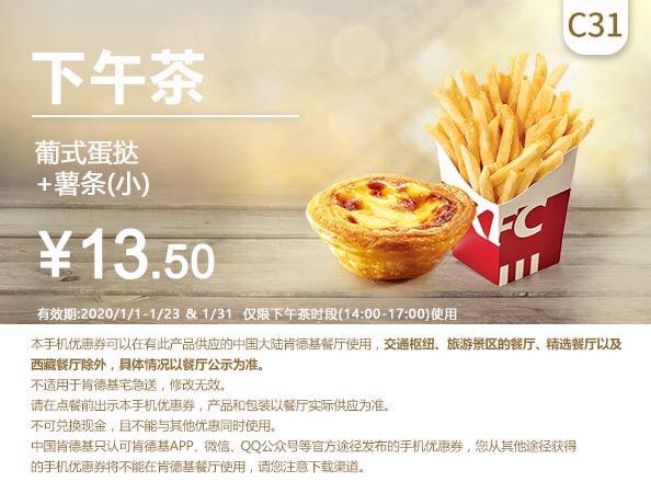 肯德基优惠券(肯德基手机优惠券)C31:葡式蛋挞+薯条(小) 优惠价13.5元