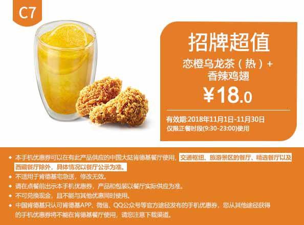 肯德基优惠券(肯德基手机优惠券)C7:恋橙乌龙茶(热)+香辣鸡翅 优惠价18元