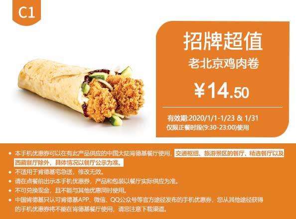 肯德基优惠券(肯德基手机优惠券)C1:老北京鸡肉卷 优惠价14.5元