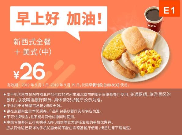 肯德基优惠券(肯德基手机优惠券)E1:新西式全餐+美式(中) 优惠价26元
