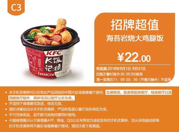 肯德基优惠券(肯德基手机优惠券)C3:海苔岩烧大鸡腿饭 优惠价22元