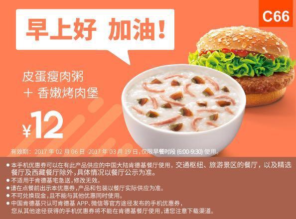 肯德基手机优惠券(早餐特惠)C66:皮蛋瘦肉粥+香嫩烤肉堡 优惠价12元