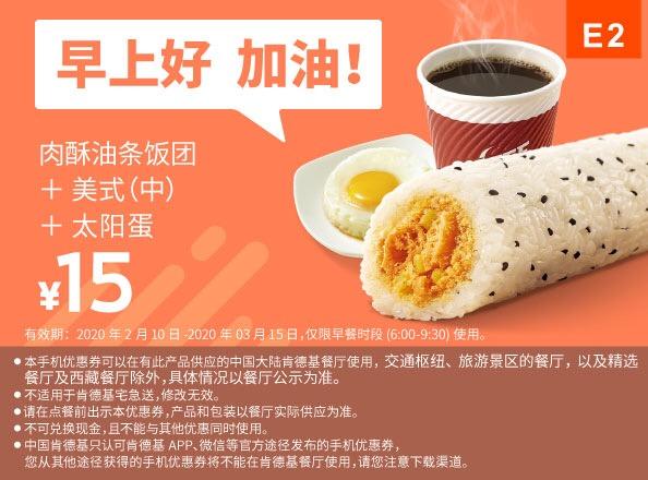 肯德基优惠券(肯德基手机优惠券)E2:肉酥油条饭团+美式中杯咖啡+太阳蛋 优惠价15元