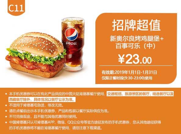 肯德基优惠券(肯德基手机优惠券)C11:新奥尔良烤鸡腿堡+百事可乐(中) 优惠价23元
