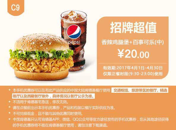 肯德基手机优惠券(4月肯德基优惠券)C9:香辣鸡腿堡+百事可乐(中) 优惠价20元