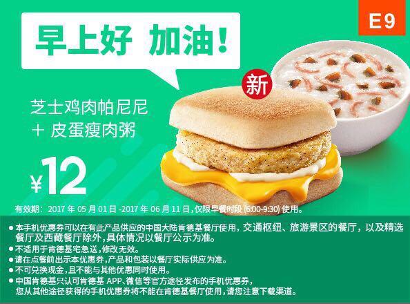 肯德基优惠券E9(早餐优惠券):芝士鸡肉帕尼尼+皮蛋瘦肉粥 优惠价12元