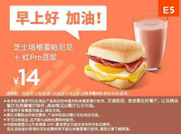 肯德基优惠券(肯德基手机优惠券)E5:芝士培根蛋帕尼尼+红Pro豆浆 优惠价14元
