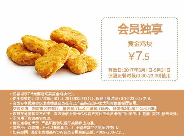 肯德基优惠券M4(WOW会员独享):黄金鸡块 优惠价7.5元