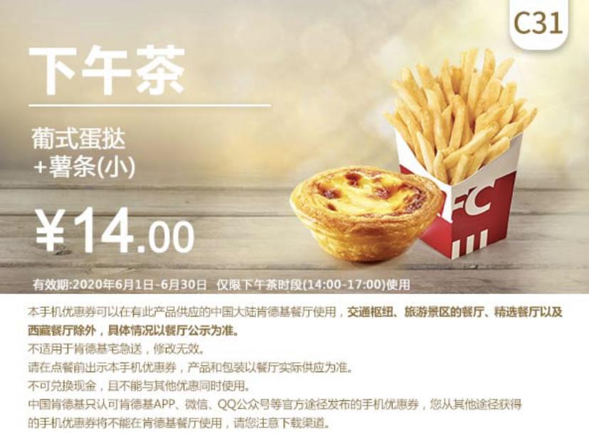 肯德基优惠券(肯德基手机优惠券)C31:葡式蛋挞+小薯条 优惠价14元