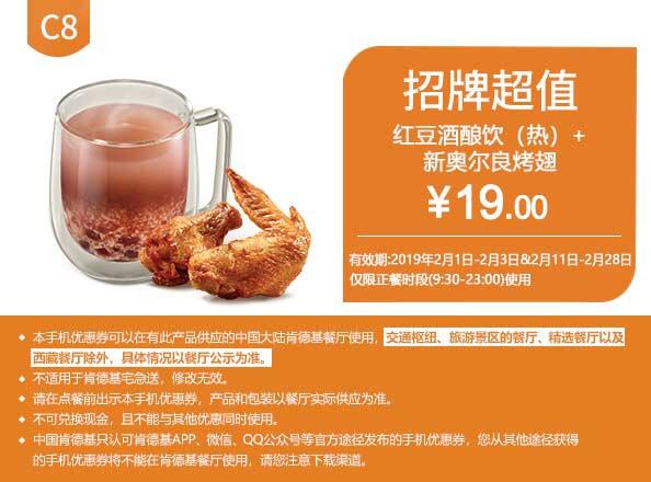 肯德基优惠券(肯德基手机优惠券)C8:红豆酒酿饮(热)+新奥尔良烤翅 优惠价19元